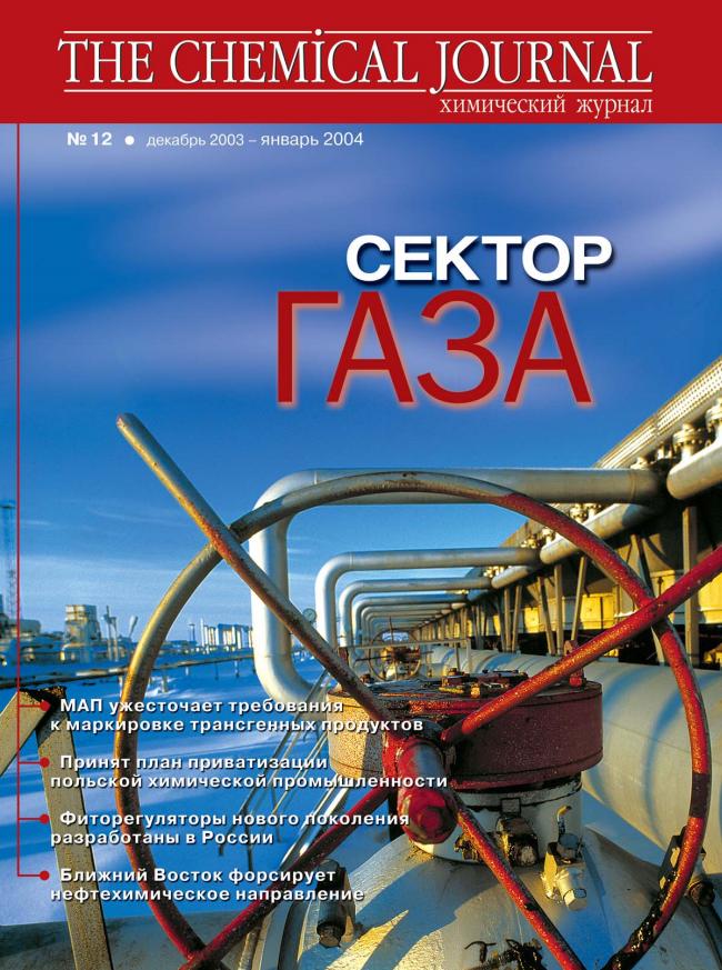Дек-Янв 2003-2004 | Выпуск