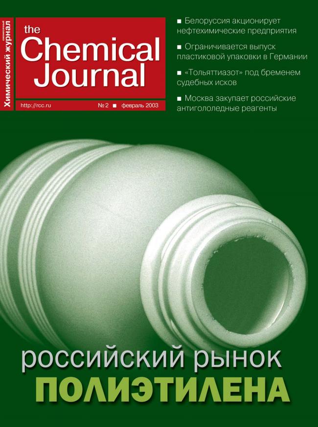 Февраль 2003 | Выпуск