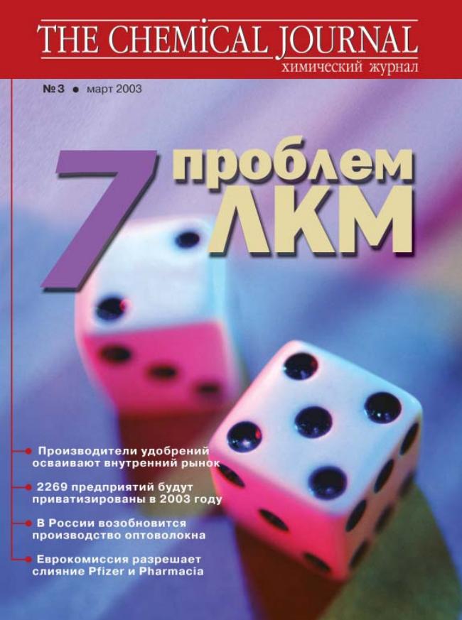 Март 2003 | Выпуск