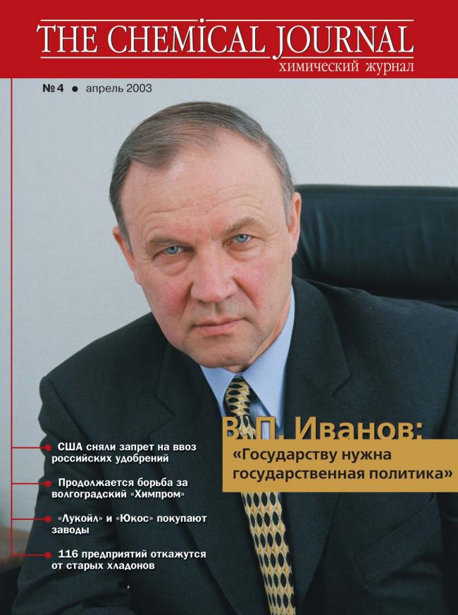 Апрель 2003 | Выпуск