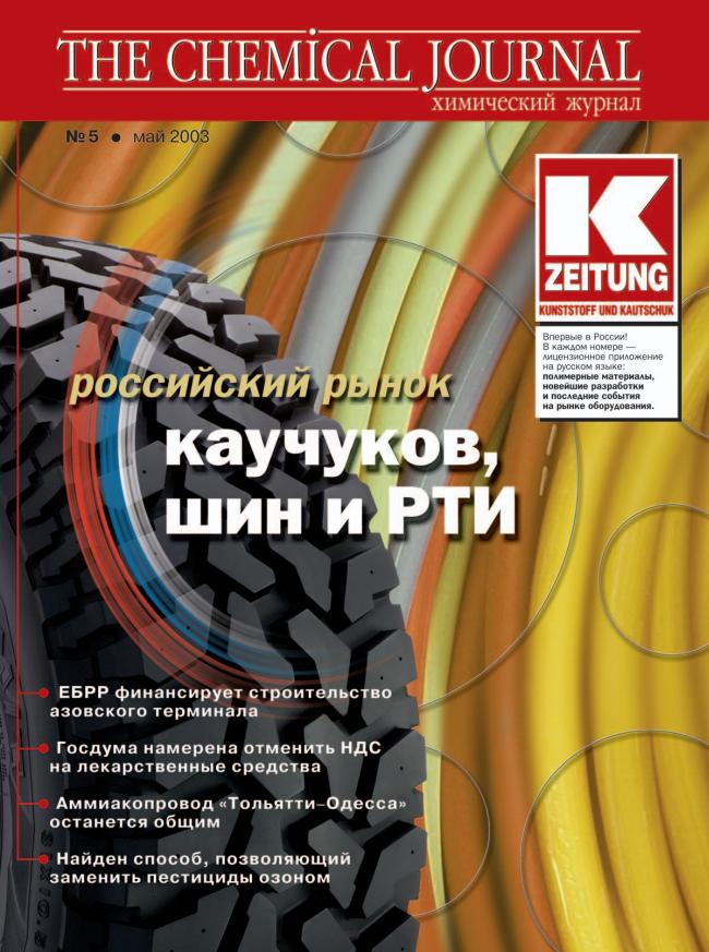 Май 2003 | Выпуск