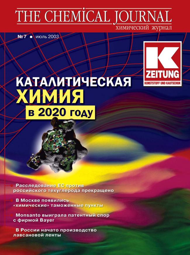 Июль 2003 | Выпуск