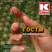 2003_8-9_01_cover