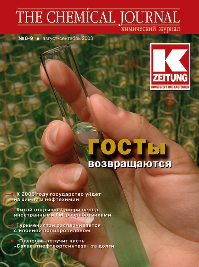 Август-сентябрь 2003 | Выпуск