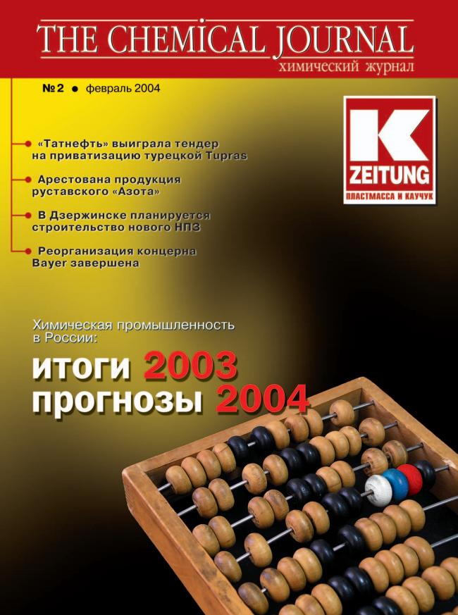 Февраль 2004 | Выпуск