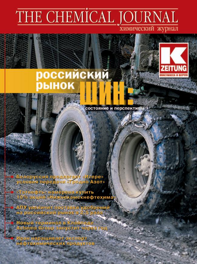 Сентябрь 2004 | Выпуск