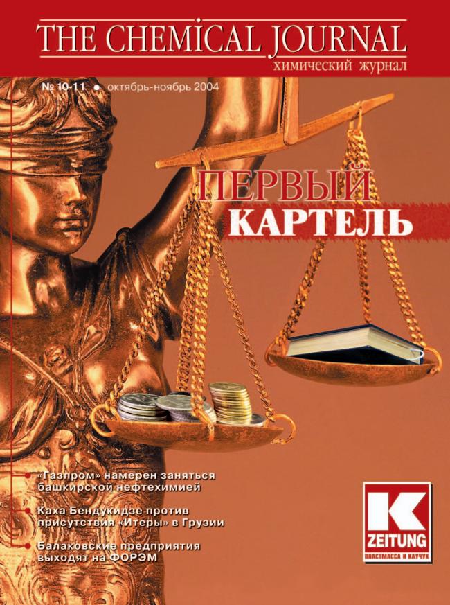 Октябрь-ноябрь 2004 | Выпуск