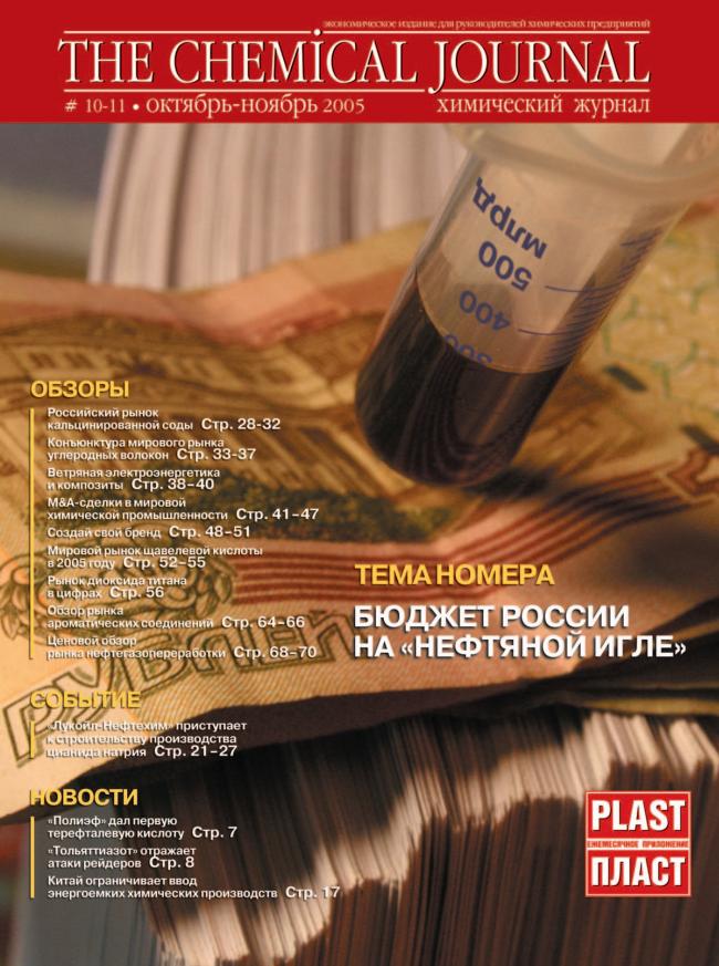 Окт-ноябрь 2005 | Выпуск