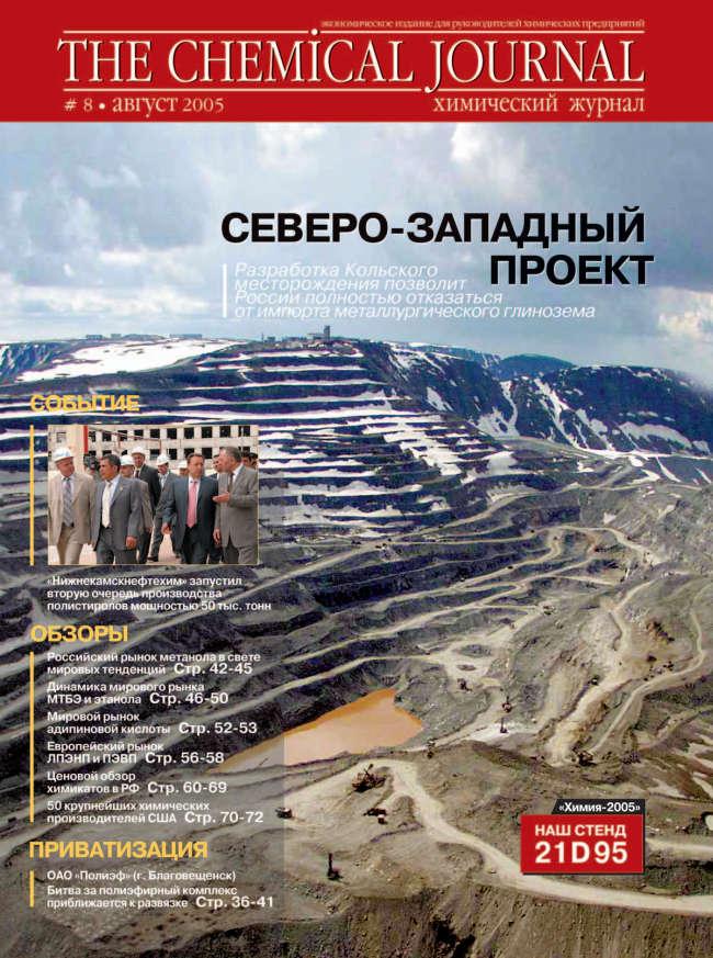 Август 2005 | Выпуск