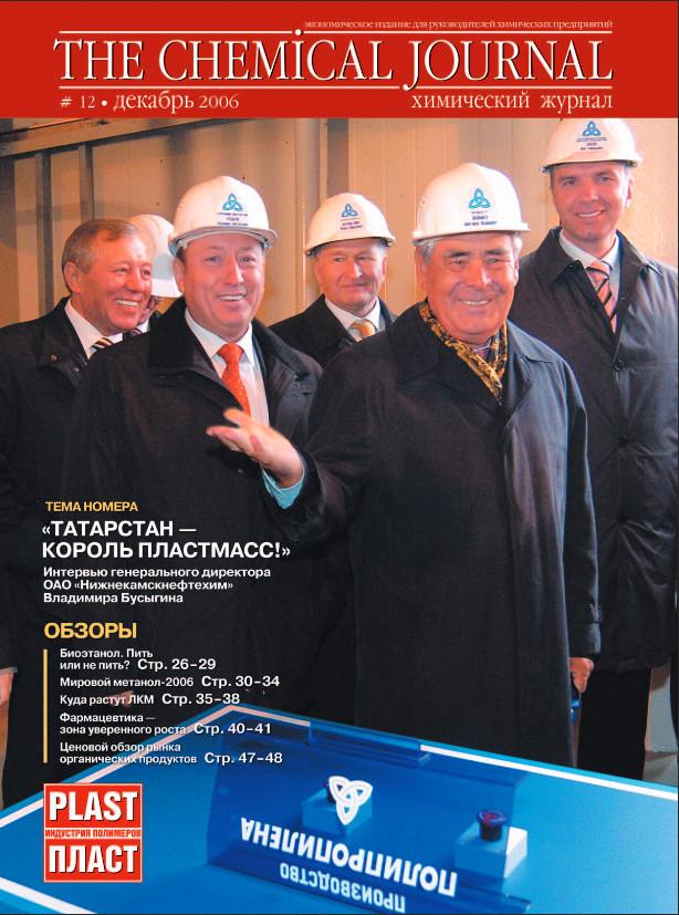 Декабрь 2006 | Выпуск
