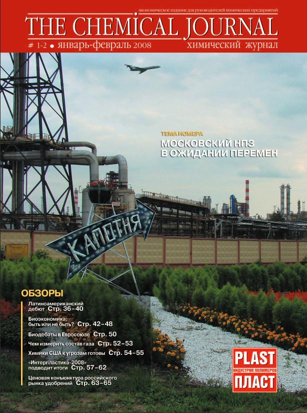 Янв-февраль 2008 | Выпуск