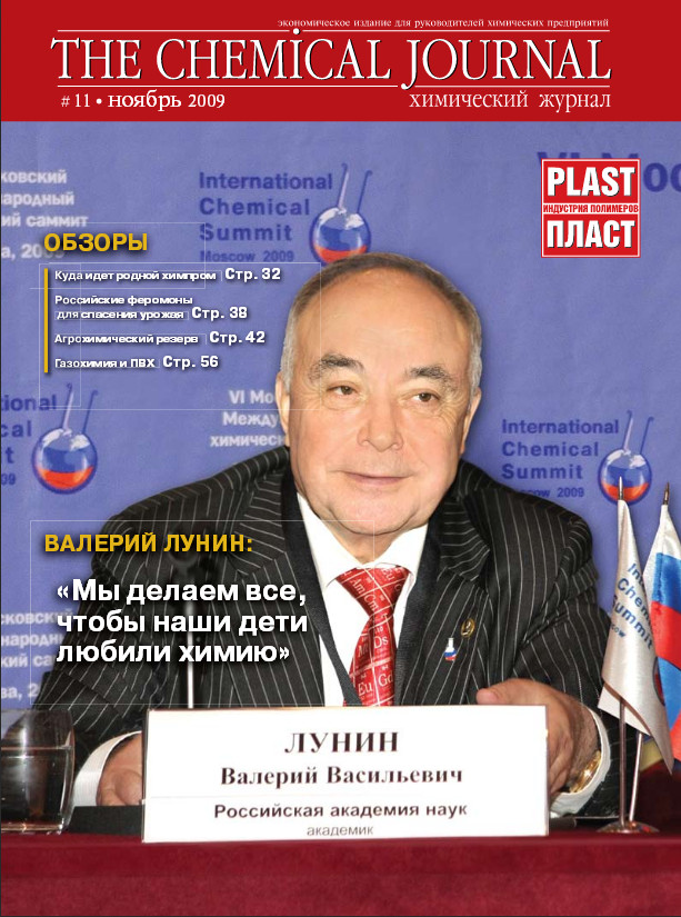 Ноябрь 2009 | Выпуск
