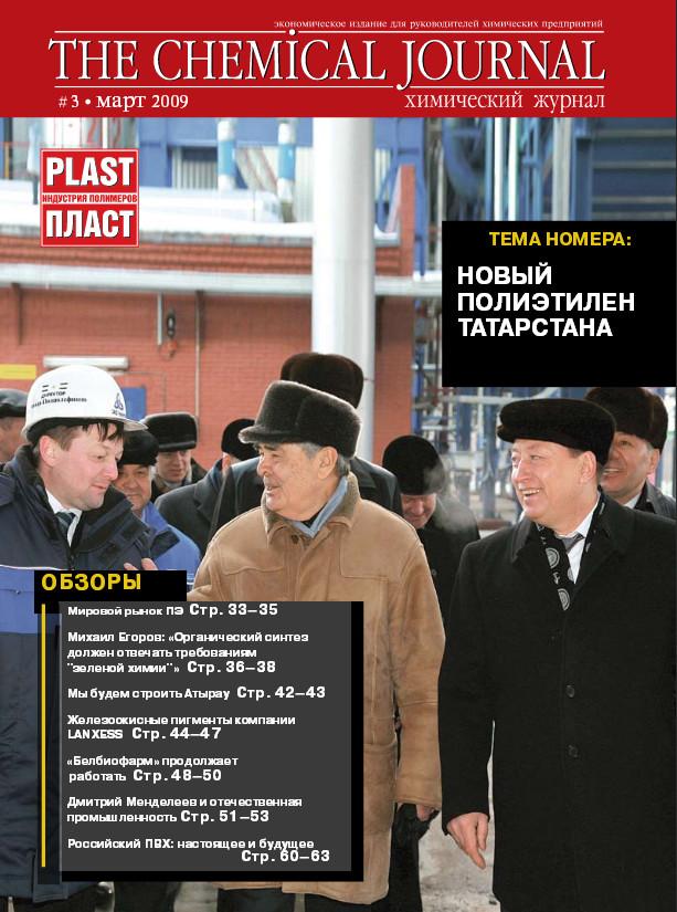 Март 2009 | Выпуск