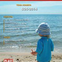 2010_6-7_01_cover.pdf