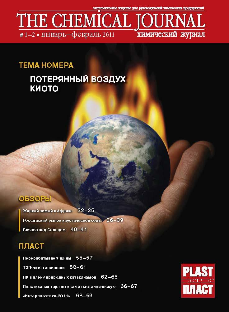 Янв-февраль 2011 | Выпуск