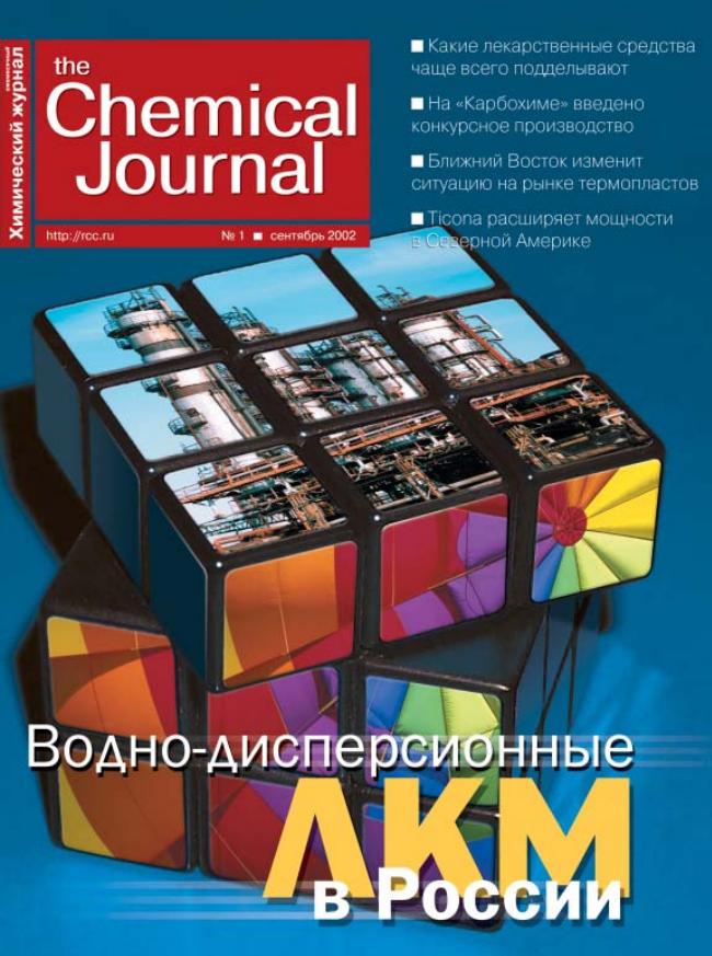 Сентябрь 2002 | Выпуск