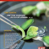 TCJ_nov_2012_02.indd - 11_TCJ_nov_2012_small.pdf
