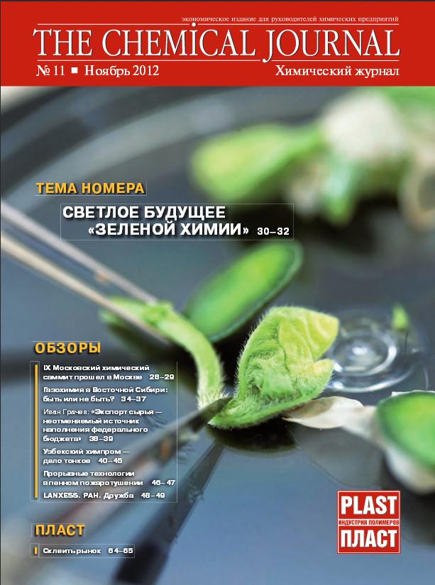 Ноябрь 2012 | Выпуск