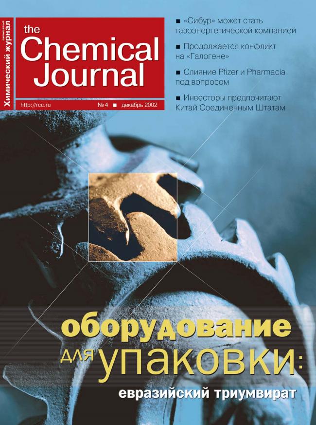 Декабрь 2002 | Выпуск