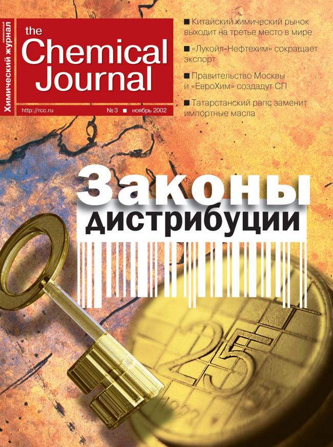 Ноябрь 2002 | Выпуск