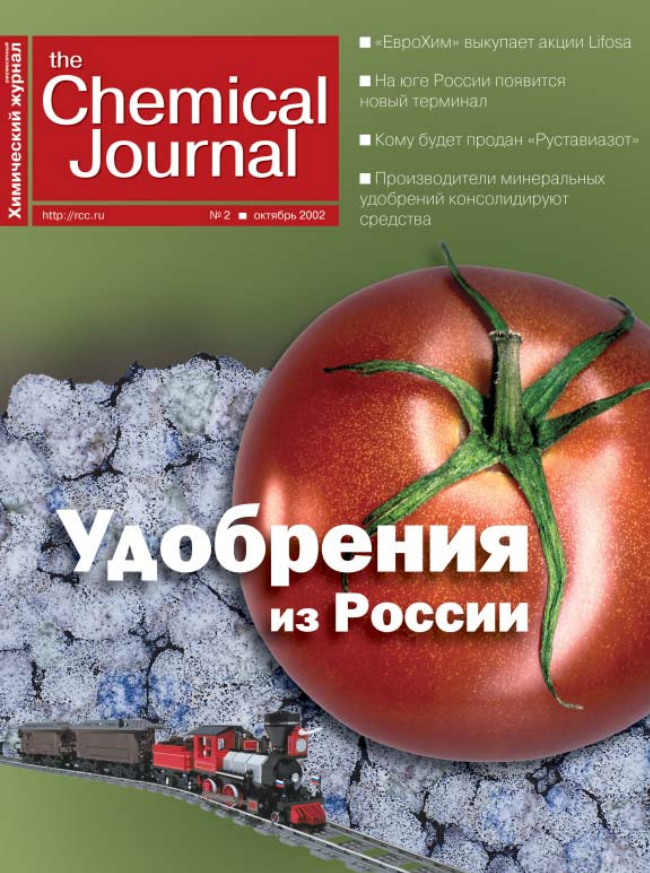 Октябрь 2002 | Выпуск