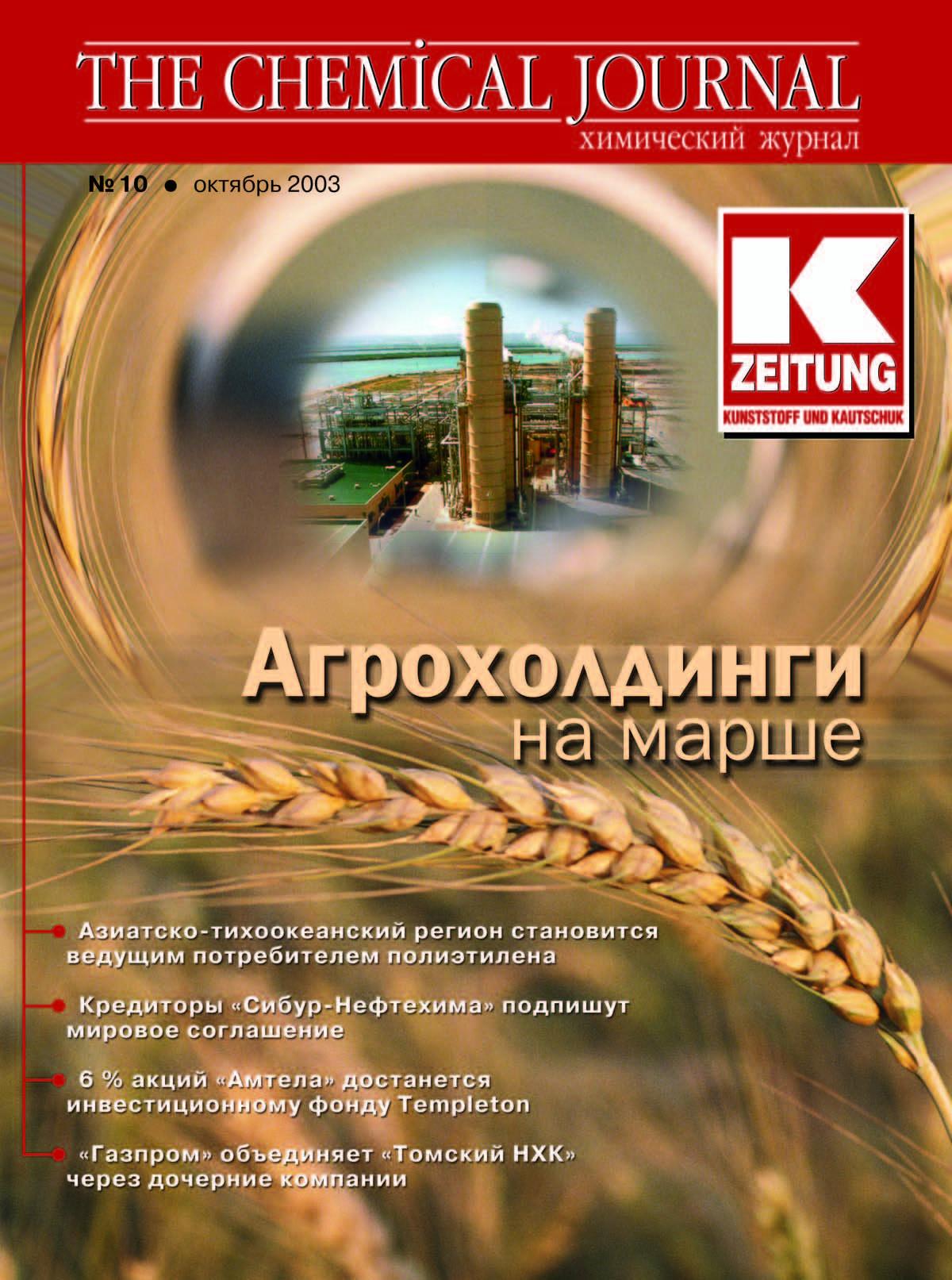 Октябрь 2003 | Выпуск