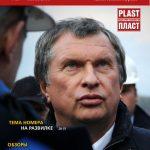 TCJ June 2016 Cover